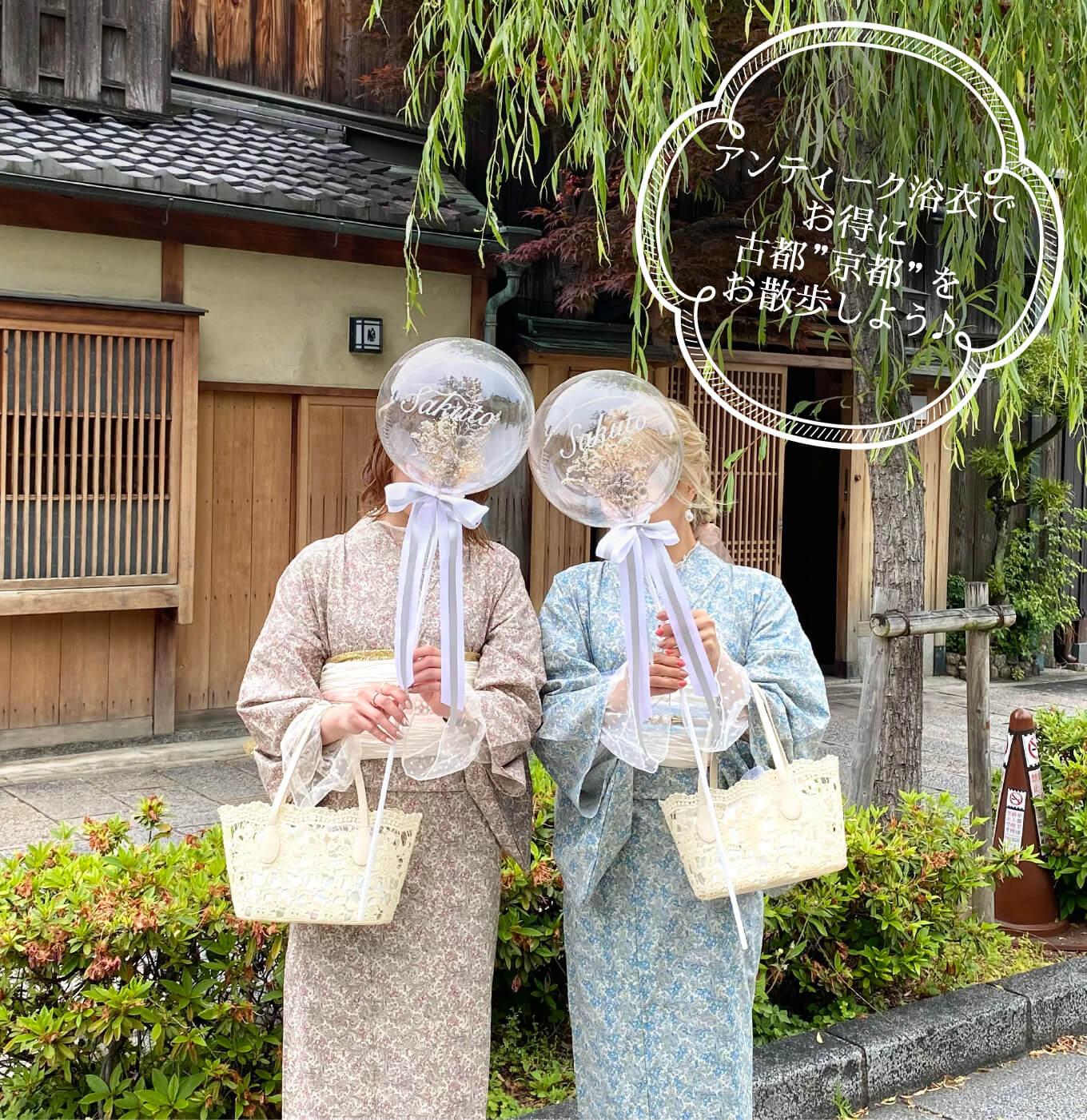 """アンティーク浴衣でお得に古都""""京都""""をお散歩しよう♪"""