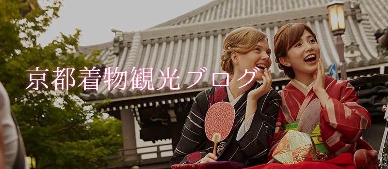 京都着物観光ブログ
