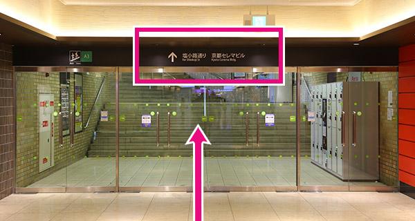 Porta DiningA-3出口