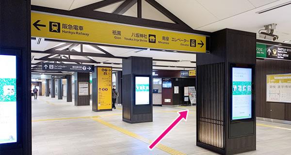 改札を出て右側、エレベーター方面へ進みます。