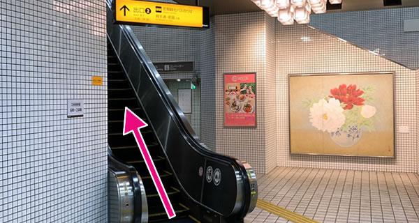 地下通路2番出口を出る(地下鉄2番出口と間違えないようにご注意)