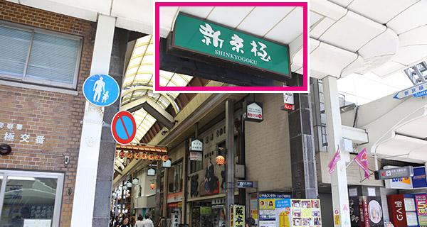 新京極商店街に入口
