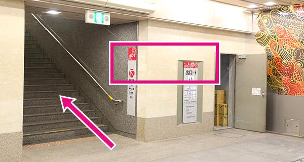 地下鉄京都市役所前駅地下街5番出口から出る