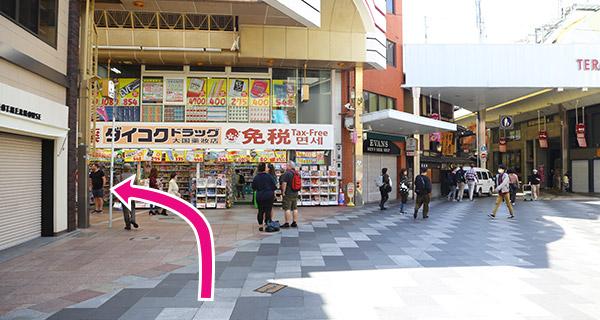 寺町商店街ダイコクドラッグを左折
