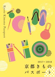 2017年度の着物パスポート
