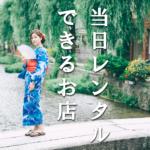 今すぐ着れる!京都で着物レンタルが当日できるオススメのお店