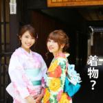 9月に京都で着るなら「着物」「浴衣」どっちがいい?