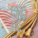 【コスパで厳選】安っぽくない京都の着物レンタル3選