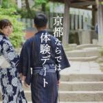 京都ならではの体験デート7選|着物を着たままOKの体験あり