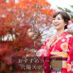 秋の京都で着物デート!着物コーデ例と穴場の紅葉スポット3選