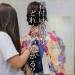 京都で着物レンタルしたときの着付け時間の目安 | 時間短縮のコツも紹介