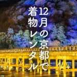 12月の京都で着物レンタル|防寒対策と12月ならではの見どころ