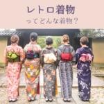 京都でレトロな着物をレンタル|コーディネート例と着こなすコツ