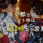 京都駅すぐ|夜まで営業の着物レンタル屋 イベント時は延長