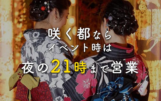 京都駅近く、夜まで営業している着物レンタル屋