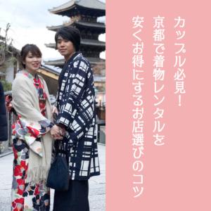 京都着物レンタルをカップルで安く!