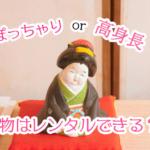 【京都】大きいサイズの着物レンタル|注意点とオススメの店