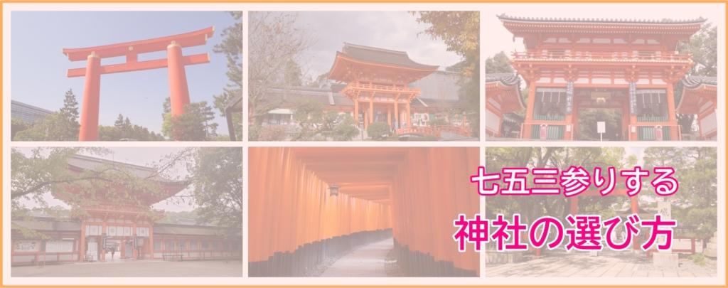 753-shrine2
