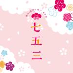 【京都版】七五三でつかう着物レンタルの選び方 新しい着物レンタルの活用法