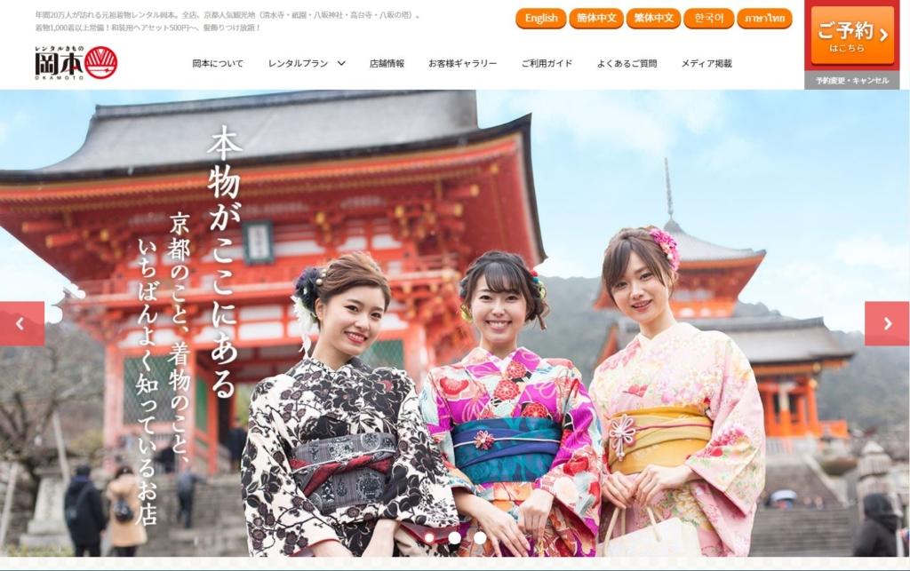 岡本 公式サイト