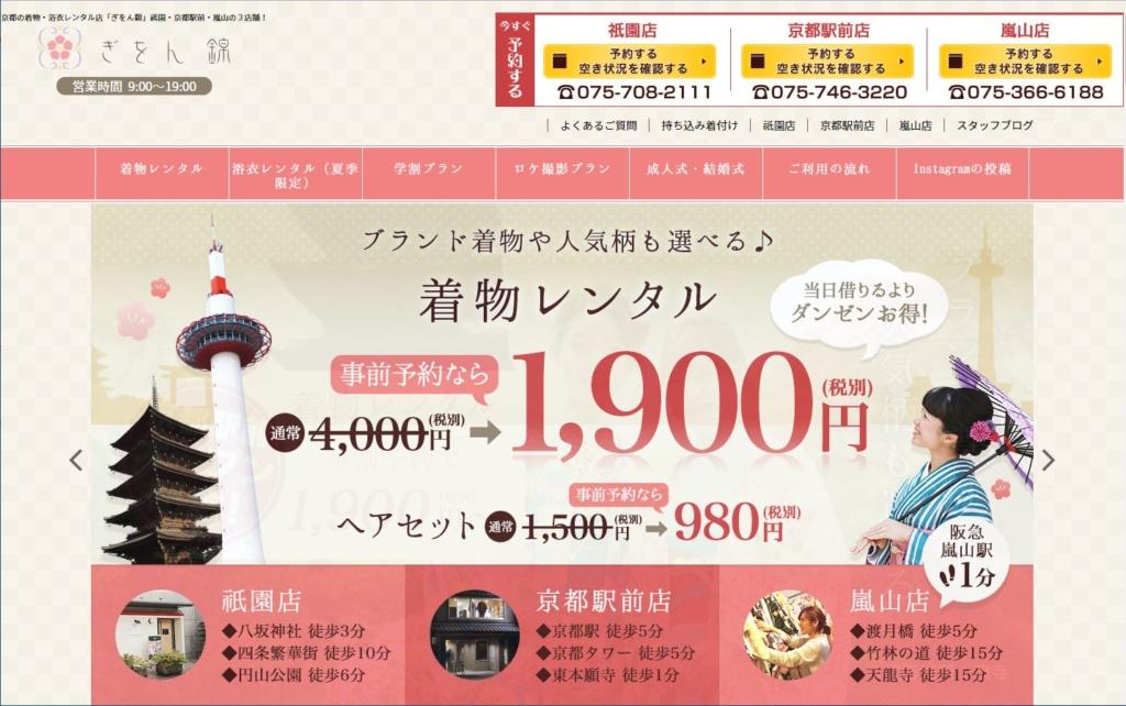 ぎをん錦 公式サイト