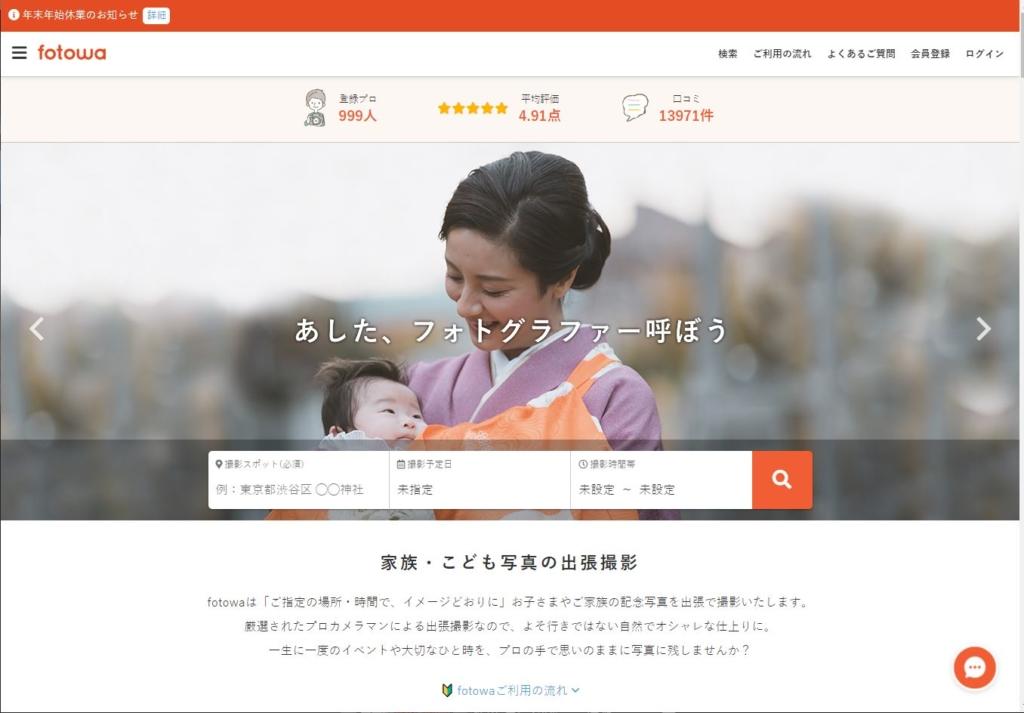 fotowa 公式サイト