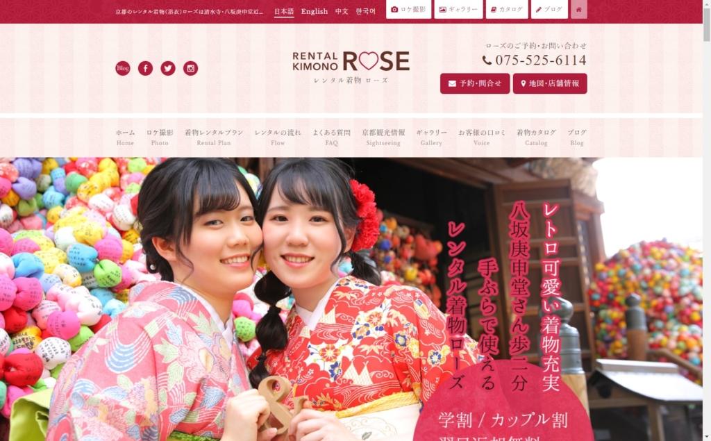レンタル着物_ROSE_公式サイト