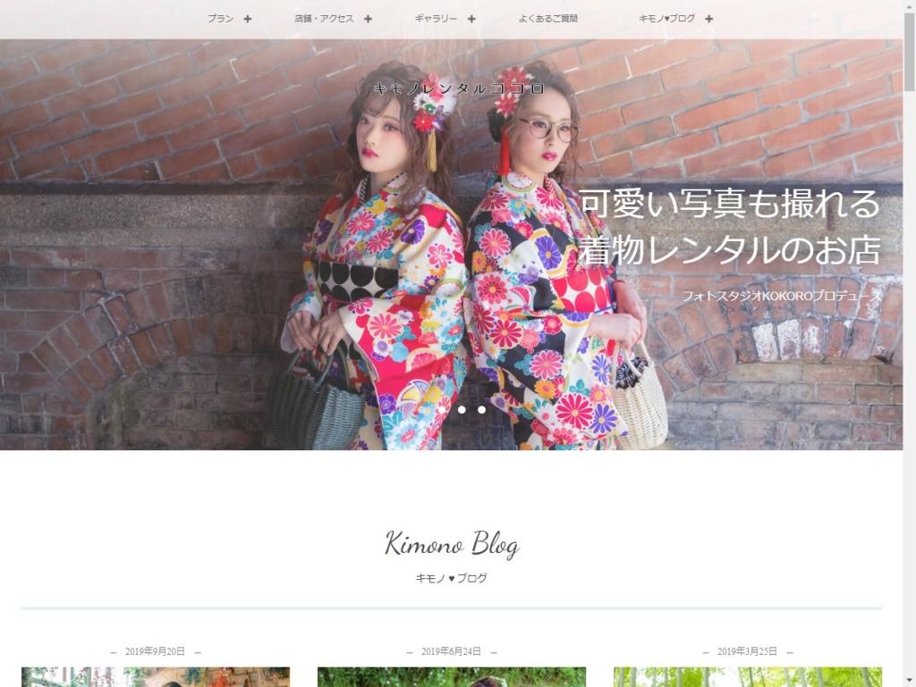キモノレンタルココロ_公式サイト