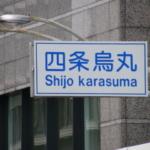 四条烏丸で着物レンタルってどうなの?やっぱり『京都駅』と『祇園』が人気