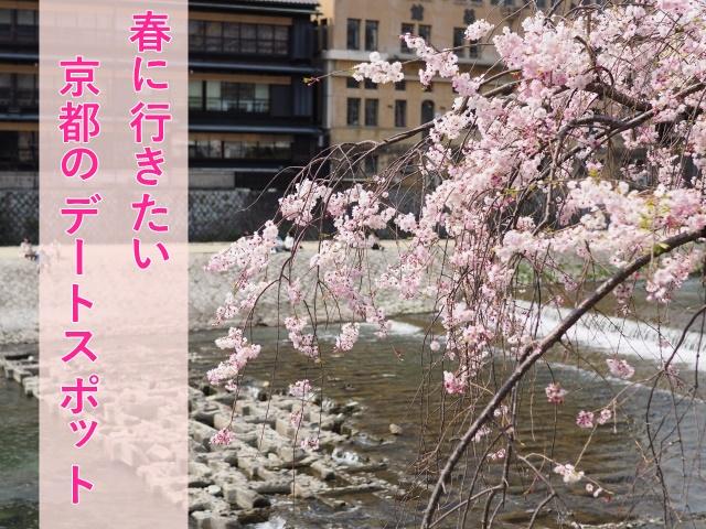 春に行きたい京都のデートスポット