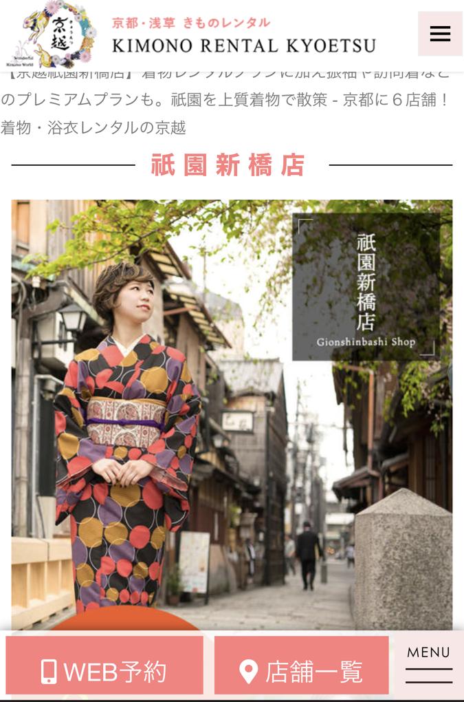 京越ホームページ