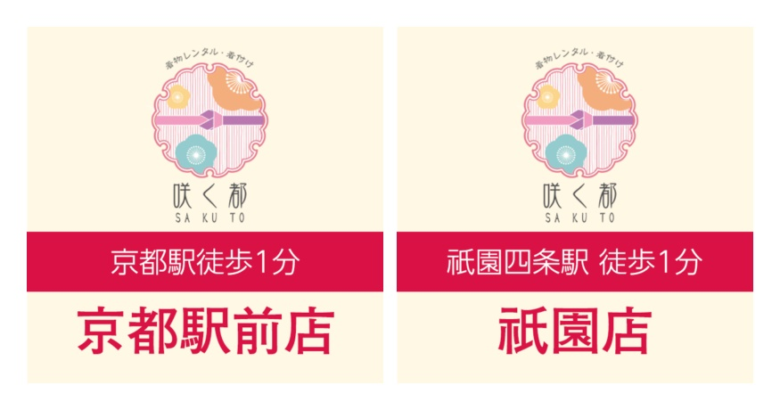 咲く都京都駅1分祇園四条駅1分