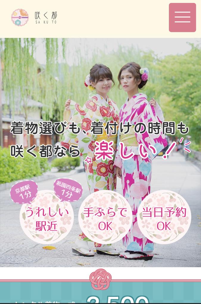 咲く都ホームページ
