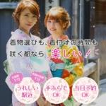 京都駅近くで浴衣レンタル|押さえておきたい3つのポイントとおすすめのレンタル店5選