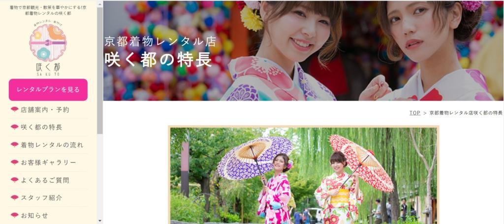 咲く都のサイト画像