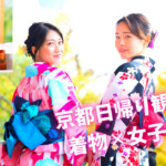 【京都観光】女子の日帰り旅を着物で満喫!インスタ映えスポットからグルメまで!