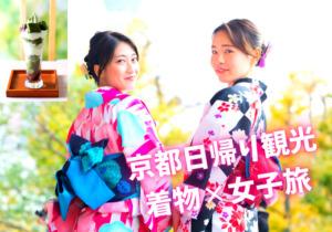 京都観光を女子同士、着物姿で満喫