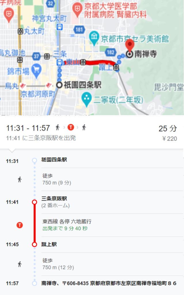 祇園四条駅から電車で南禅寺へ行く方法