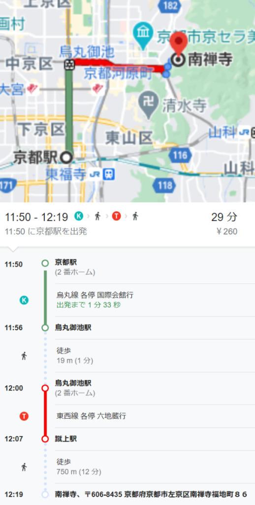 京都駅から南禅寺までのアクセス