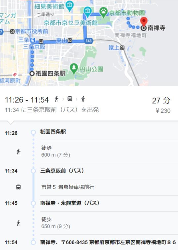 祇園四条駅からバスで南禅寺へのアクセス方法