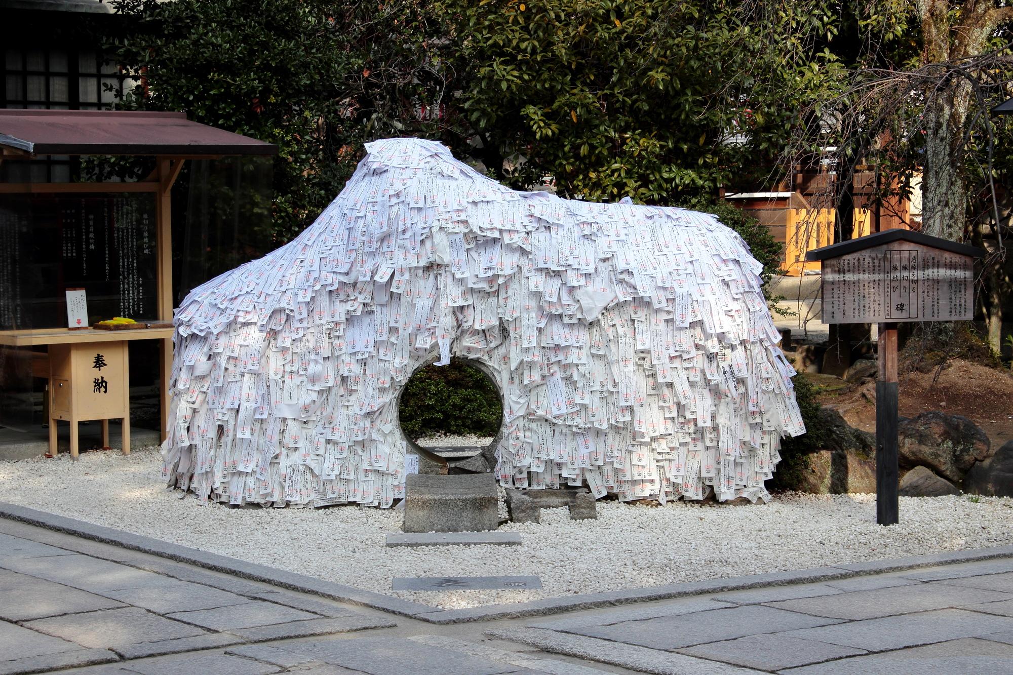 安井金比羅宮の巨石